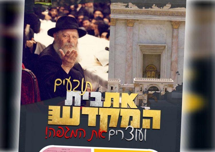 תובעים את בית המקדש ועוצרים את המגפה