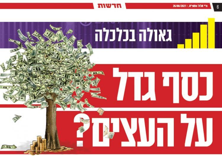 כסף גדל על העצים