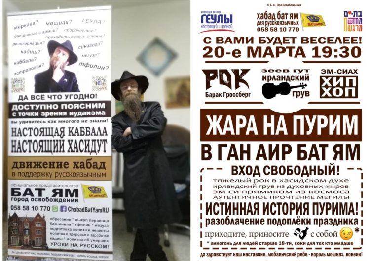 מסיבת פורים לדוברי רוסית