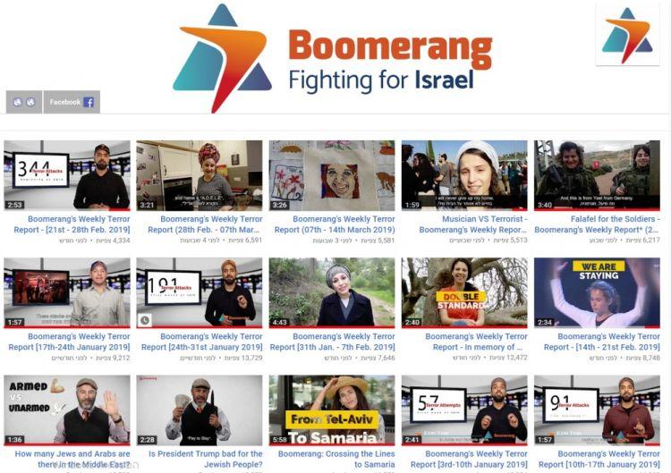 סרטון בומרנג שהרגיז את משרד החוץ האמריקני