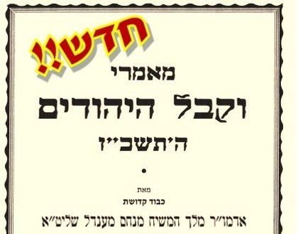 """מאמר """"וקבל היהודים"""" תשכ""""ז להורדה בפורמט PDF"""