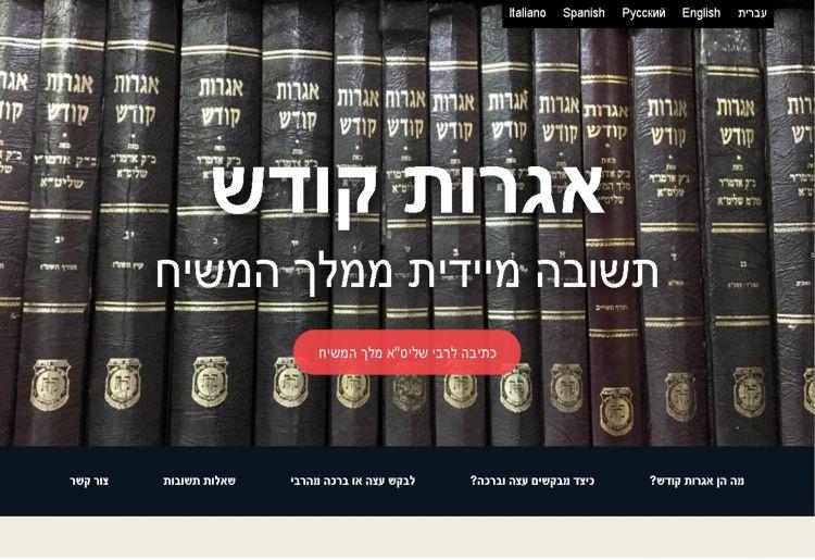 אתר אגרות קודש התחדש עם 5 שפות