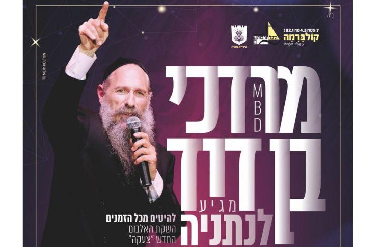 השבוע יום ה&#039 מרדכי בן דוד בנתניה