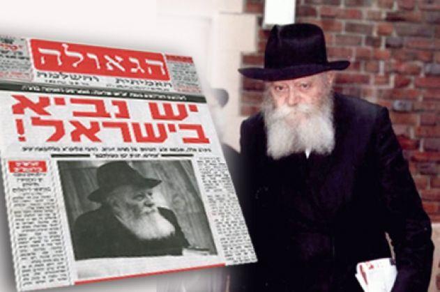 יש נביא בישראל