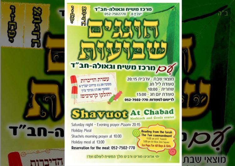 ירושלים • דרושים פעילים נמרצים למרכז משיח וגאולה בעיר הקודש