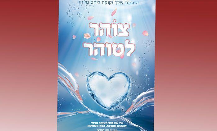 """ב-3 ש""""ח בלבד ביכולתך להציל משפחה יהודית!"""