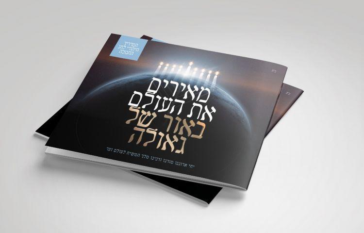 חדש: מגזין חנוכה איכותי ומרהיב