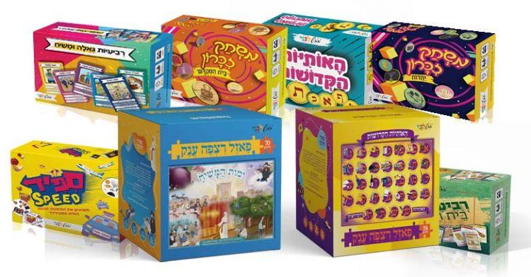 חדש ובלעדי: משחקי קופסא חסידיים מבית 'ממש'