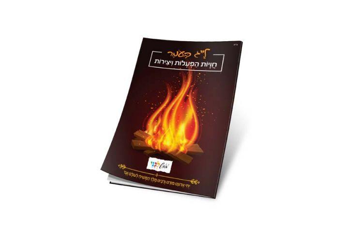 """חדש: חוברת שעושוענים וצביעה לל""""ג בעומר"""