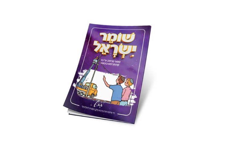 """ממש: ספרון חדש """"שומר ישראל"""" לצועדים בתהלוכות"""