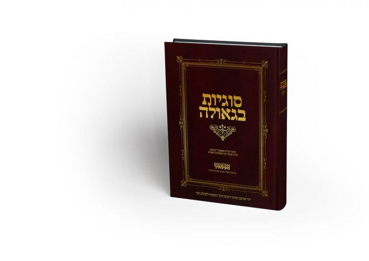חדש: ספר סוגיות בגאולה
