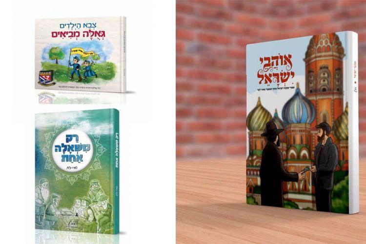 לרגל ה' טבת: שלושה ספרי ילדים חדשים בענייני גאולה