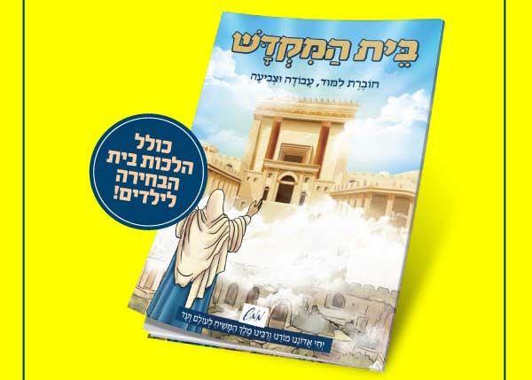'ממש' : חוברת עבודה וחוויה על בית המקדש לילדים