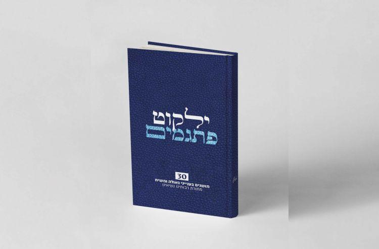 """במהדורה חדשה: הספר הפופולארי """"ילקוט פתגמים"""""""