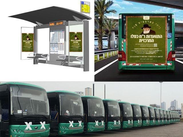 """התחבורה הציבורית להתוועדות ר""""ח כסלו המרכזי"""