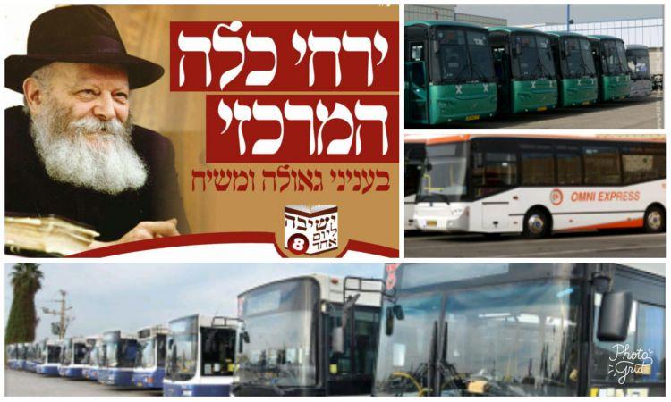 התחבורה הציבורית למעמד ירחי כלה המרכזי