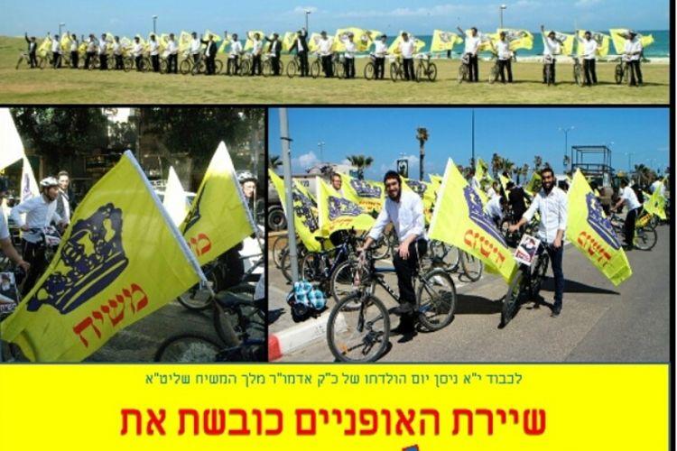שיירת האופניים כובשת את תל אביב