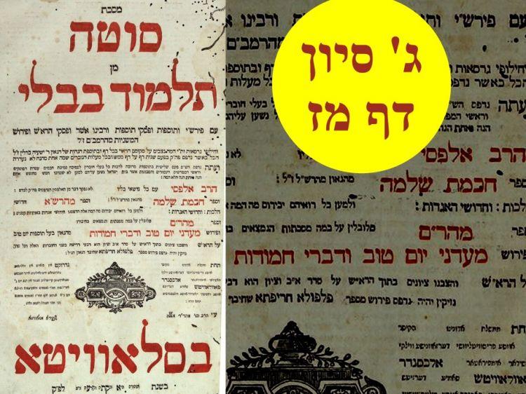 """מסכת סוטה ליום ג&#039 סיון: דף מ""""ז"""