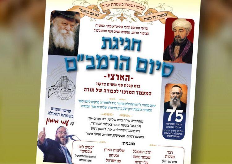 """תכנית לילדי ישראל בסיום הרמב""""ם הארצי"""