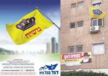 דגל משיח לכל בית  058.5252.770
