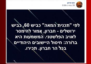 תוכנית המאה: כביש 60 ירושלים חברון ימסר לפלסטינים