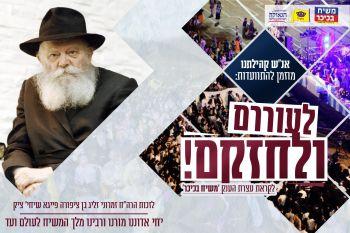 משיח בכיכר • בחמישי: כינוסי פעילים בחיפה ובקריית שמואל