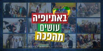 באתיופיה עושים מהפכה