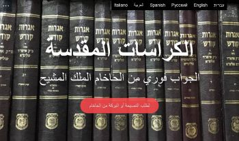 יוזמות ביום גאולה • מוקד ברכות בערבית