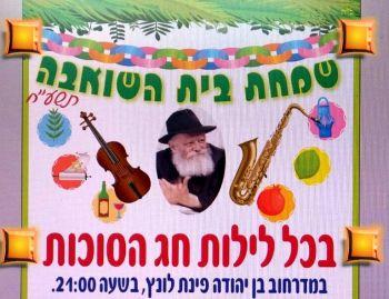 """ירושלים • היום (י""""ח תשרי) שמחת החג עם הזמר אבי פיאמנטה"""
