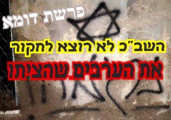 פרשת דומא: הממשלה מעדיפה אשמים יהודים