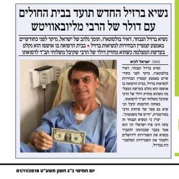נשיא ברזיל עם דולר מהנשיא זה מלך המשיח