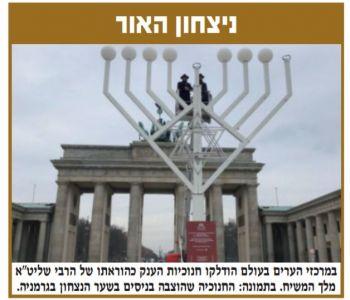 לגלות את האור שבכל יהודי