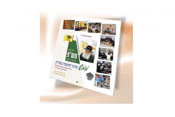 יצא לאור: לוח השנה של 'ממש ' תהא שנת פעילות