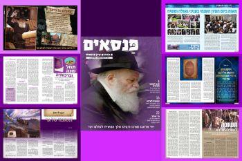 פנסאים 17 המגזין הפופולרי מציג: אלול חסידי