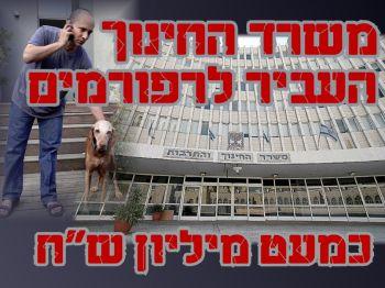 משרד החינוך הרפורמי לישראל