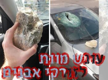 עונש מוות לזורקי אבנים