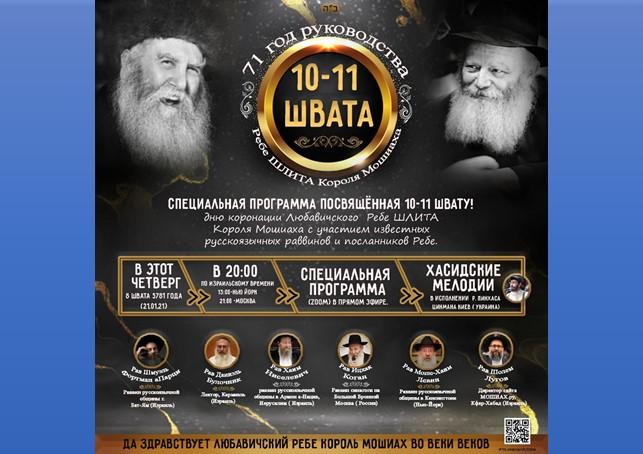 התוועדות י' שבט עולמית בשפה הרוסית