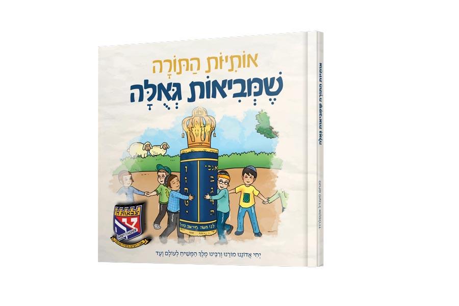 40 שנה! ספר חדש על מבצע 'אות בספר תורה'