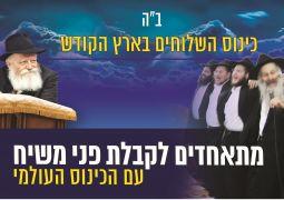 כינוס השלוחים בארץ עם הכינוס העולמי