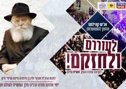 """משיח בכיכר • הערב: """"כינוסי פעילים"""" בערים תל אביב ורחובות"""