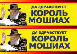 סטיקר יחי המלך המשיח ברוסית