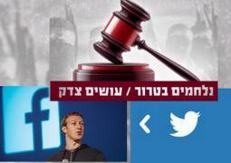 שורת הדין תובעת את ג&#039ון קרי ופייסבוק