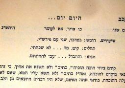 פרשת במדבר - אחדות ישראל