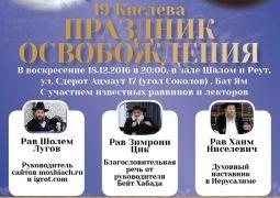 """י""""ט כסלו לדוברי רוסית בעיר הגאולה"""