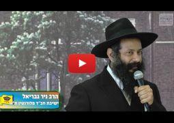 כינוס הפעילים • צפו: נאום הרב ניר גבריאל