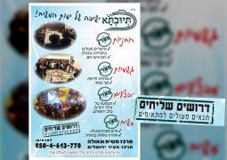 """דרושים: שלוחים ל""""תיובתא"""" מרכז משיח וגאולה ירושלים"""