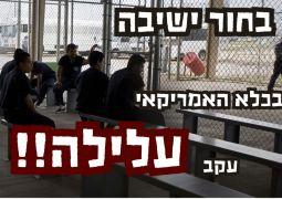 עלילה שהביאה בחור לכלא האמריקאי: אל תעמוד מנגד