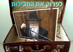 הרב מייאסקי: אין שום שינוי