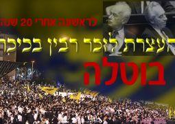 כיכר רבין לראשונה בלי עצרת לזכרו