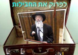הרב יהושע רסקין בכינוס התמימים